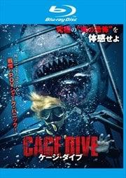 【Blu-ray】ケージ・ダイブ