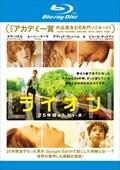 【Blu-ray】LION/ライオン 〜25年目のただいま〜
