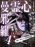 心霊曼邪羅4 〜実録! 呪われた投稿映像集〜