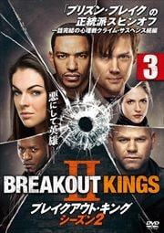 ブレイクアウト・キング シーズン2 vol.3