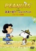 PEANUTS スヌーピー ショートアニメ スヌーピーの冒険