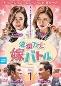 波瀾万丈嫁バトル DVD版 Vol.1