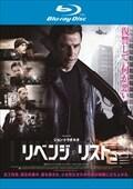 【Blu-ray】リベンジ・リスト