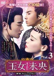 王女未央-BIOU- <第1章 新たな人生の始まり> Vol.3