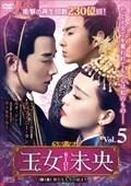 王女未央-BIOU- <第1章 新たな人生の始まり> Vol.5