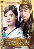 王女未央-BIOU- <第4章 復讐か愛か> Vol.14