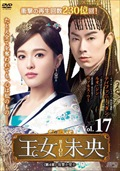 王女未央-BIOU- <第4章 復讐か愛か> Vol.17