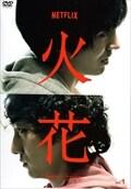 Netflixオリジナルドラマ『火花』 1