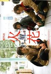 Netflixオリジナルドラマ『火花』 2