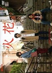 Netflixオリジナルドラマ『火花』 3