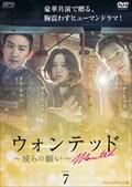 ウォンテッド〜彼らの願い〜 <スペシャルエディション版> Vol.7