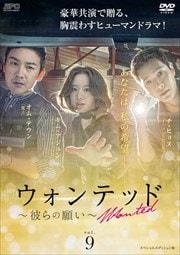 ウォンテッド〜彼らの願い〜 <スペシャルエディション版> Vol.9