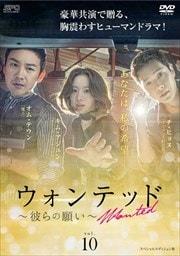 ウォンテッド〜彼らの願い〜 <スペシャルエディション版> Vol.10