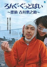 ろんぐ・ぐっどばい 〜探偵 古井栗之助〜
