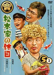 松本家の休日 5 2