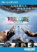 【Blu-ray】ハードコア