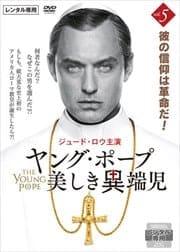 ヤング・ポープ 美しき異端児 Vol.5