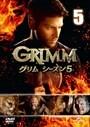 GRIMM/グリム シーズン5 Vol.5