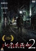 レクイエム〜外道の中の外道〜2