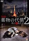 実録・薬物の代償〜性に溺れた女〜2