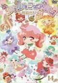 リルリルフェアリル〜妖精のドア〜 Vol.14