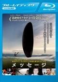 【Blu-ray】メッセージ