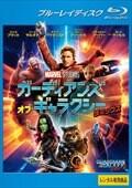 【Blu-ray】ガーディアンズ・オブ・ギャラクシー:リミックス