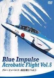 ブルーインパルス曲技飛行 Vol.5