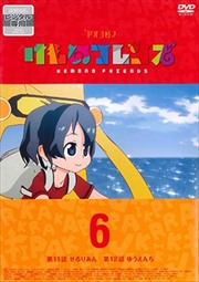 けものフレンズ 第6巻