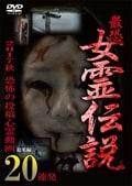 最恐 女霊伝説 2017秋 恐怖の投稿心霊映像20連発