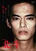 連続ドラマW 北斗-ある殺人者の回心- Vol.3