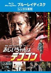【Blu-ray】おじいちゃんはデブゴン