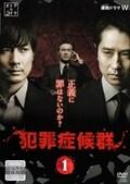 WOWOW×東海テレビ共同製作連続ドラマ 犯罪症候群 1