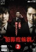 WOWOW×東海テレビ共同製作連続ドラマ 犯罪症候群 2