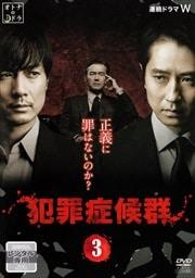 WOWOW×東海テレビ共同製作連続ドラマ 犯罪症候群 3