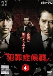 WOWOW×東海テレビ共同製作連続ドラマ 犯罪症候群 4