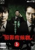 WOWOW×東海テレビ共同製作連続ドラマ 犯罪症候群 5