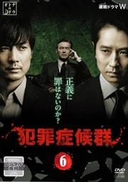 WOWOW×東海テレビ共同製作連続ドラマ 犯罪症候群 6
