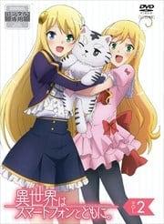 TVアニメ「異世界はスマートフォンとともに。」 vol.2