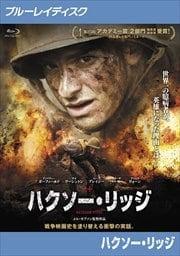 【Blu-ray】ハクソー・リッジ