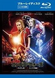 【Blu-ray】コンビニ・ウォーズ〜バイトJK VS ミニナチ軍団〜