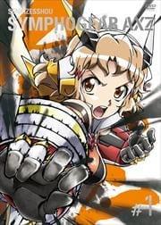 戦姫絶唱シンフォギアAXZ 1