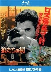 【Blu-ray】L.A.大捜査線/狼たちの街