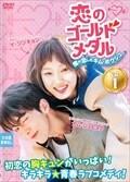 恋のゴールドメダル〜僕が恋したキム・ボクジュ〜 Vol.1
