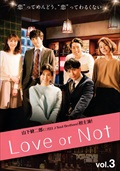 Love or Not vol.3