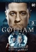 GOTHAM/ゴッサム <サード・シーズン> Vol.3
