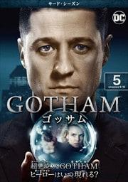 GOTHAM/ゴッサム <サード・シーズン> Vol.5