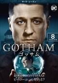 GOTHAM/ゴッサム <サード・シーズン> Vol.8
