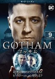 GOTHAM/ゴッサム <サード・シーズン> Vol.9
