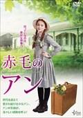 赤毛のアン (2015)